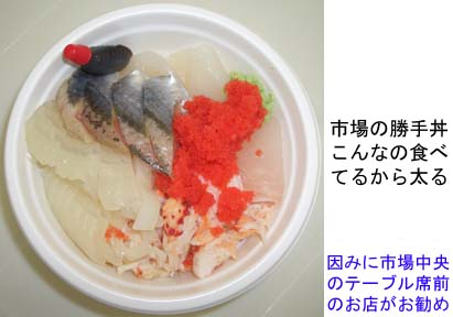 080913勝手丼2.jpg